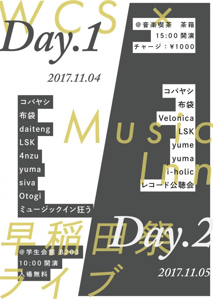 早稲田祭ポスター